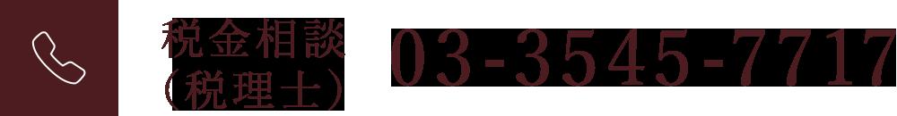 税金相談(税理士)03-3545-7717