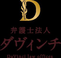 弁護士法人ダヴィンチ